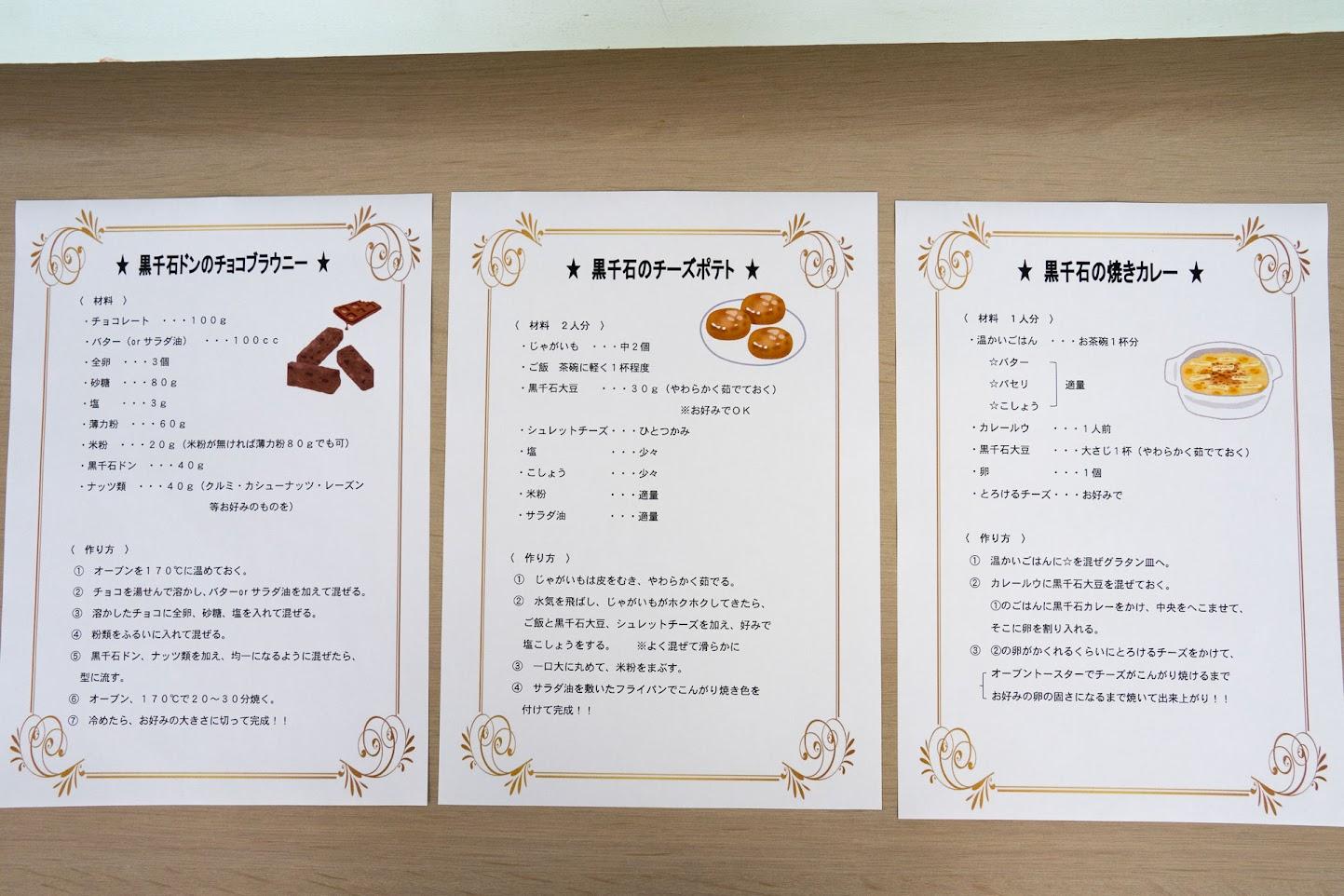 第1回目のクッキング教室レシピ