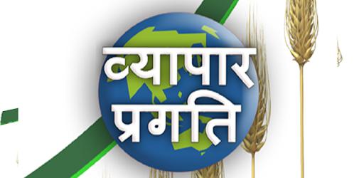 Vyapar Pragati Akola app (apk) free download for Android/PC/Windows screenshot