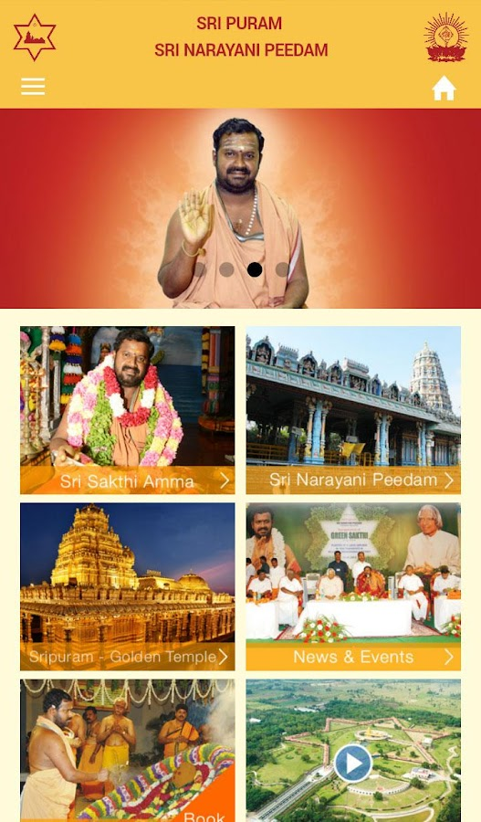 Sripuram Mobile App- screenshot