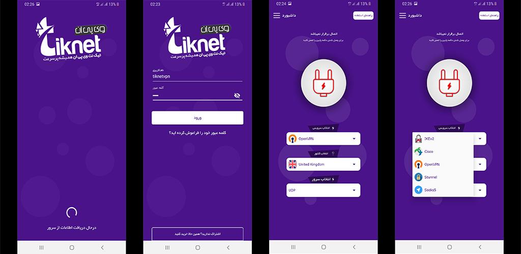 Download تیک نت وی پی ان | TikNet VPN APK latest version 1 0