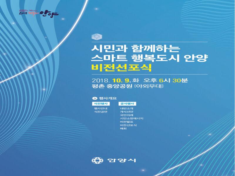 안양시, '시민과 함께하는 스마트 행복 도시 '비전선포식 개최