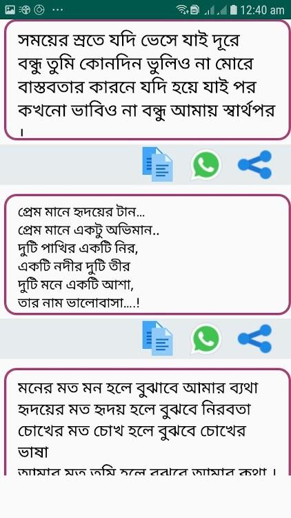 Bengali Love Shayari - Bengali Sad Shayari 2019 – (Android