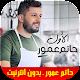 Download Hatim Amour - Viva Morocco - حاتم عمور بدون نت For PC Windows and Mac