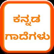 Kannada Proverbs