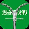 قفل الشاشة دولة السعودية للحصول على الروبوت