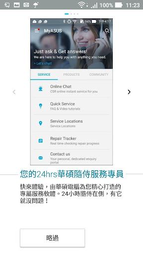 玩商業App|MyASUS 華碩客服, 24小時專人服務您!免費|APP試玩