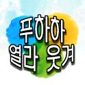 푸하하, 열라 웃겨~ icon