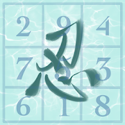 Ninja Sudoku - Logical solver, No ads while gaming