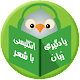 یادگیری زبان انگلیسی با شعر Download on Windows