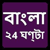 Tải Bangla Khobor, Latest Bengali News বাংলা খবরের miễn phí