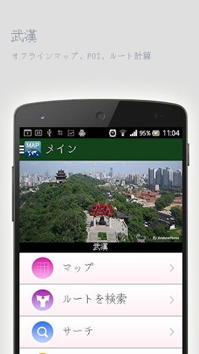 武漢オフラインマップ