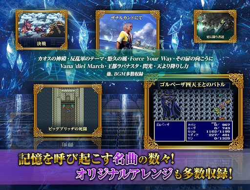 FINAL FANTASY Record Keeper 4.6.1 Cheat screenshots 4