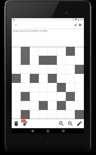 Bangla Crossword 1.2.10 screenshots 10