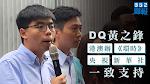 【區選2019】港澳辦支持政府DQ黃之鋒 央視稱選舉主任裁決獲廣泛市民肯定