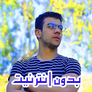 القرآن الكريم بصوت إسلام صبحي بدون نت مجانا mp3