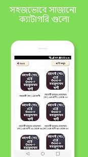 Download মহানবী (সা ) এর শ্রেষ্ঠ বাণী - Mohanobir bani For PC Windows and Mac apk screenshot 3