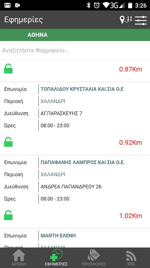 iFarmakeia - στιγμιότυπο οθόνης