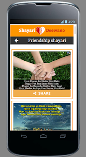 Share Shayari on Social Media- screenshot thumbnail