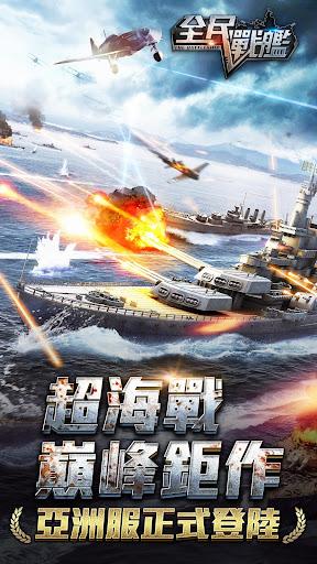 全民戰艦-亞洲服