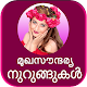 Face Beauty Tips Skin whitening In Malayalam Daily Download on Windows