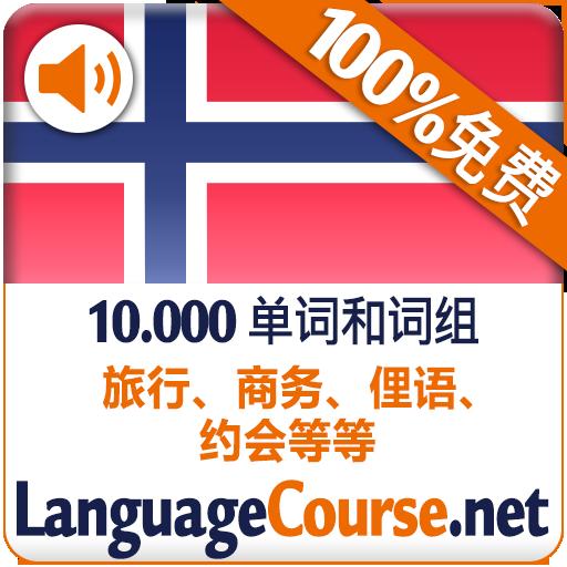 免费学习挪威语单词和词汇 教育 App LOGO-APP開箱王