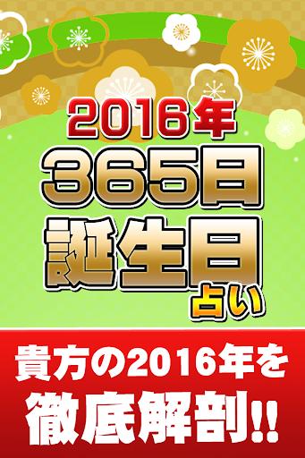 【2016年版】 365日誕生日占い