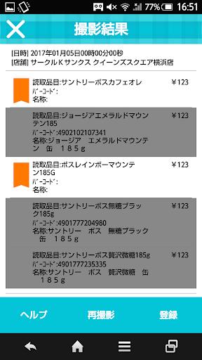 u304au8cb7u3044u3082u306eu767bu9332u30a2u30d7u30ea 3.2.1 Windows u7528 3