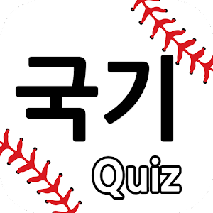 H세계국기퀴즈 APK Download for Android