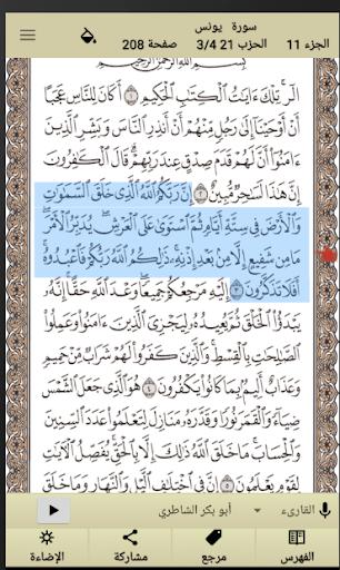 Download Al Quran Al Karim u062au0637u0628u064au0642 u0627u0644u0642u0631u0622u0646 u0627u0644u0643u0631u064au0645 35.0 1
