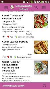 Классические салаты – рецепты - náhled