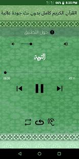 محمود الحصري قرآن كامل بدون نت screenshot