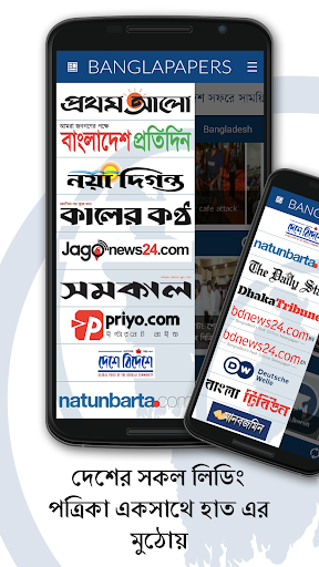 banglapapers - newspapers from bangladesh screenshot 1
