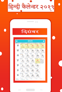 Hindi Calendar 2019 : हिन्दी कैलेंडर २०१९ screenshot 7