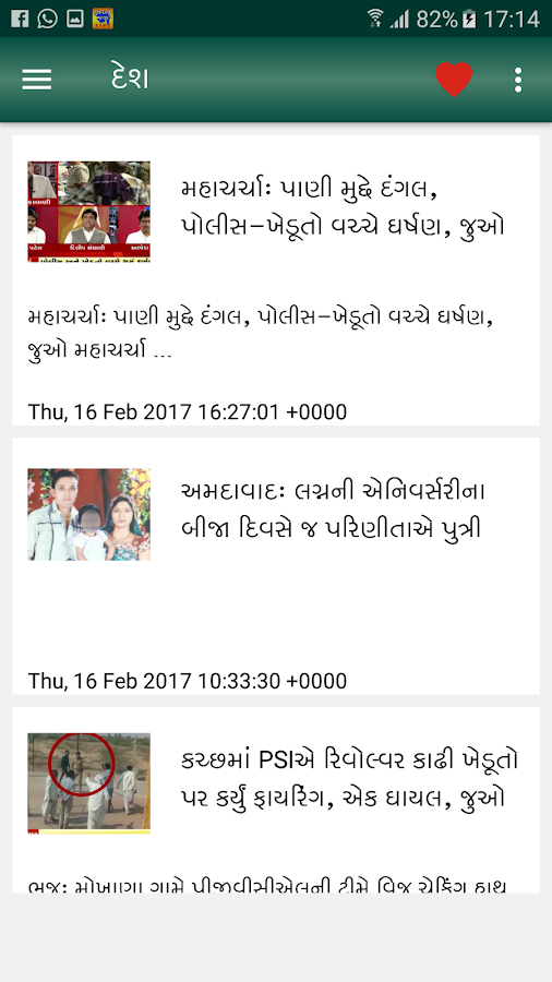 Gujarati News by- screenshot