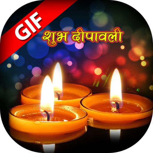 Happy Diwali GIF 2017 - Diwali GIF Collection 2017