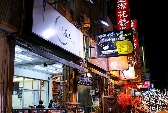 水原天麵食館2