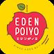 エデンポイヨ - Androidアプリ
