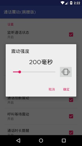 通话震动(捐赠版) 玩工具App免費 玩APPs