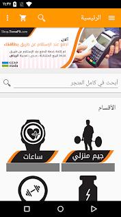 Android/PC/Windows用متجر تحديكم アプリ (apk)無料ダウンロード screenshot