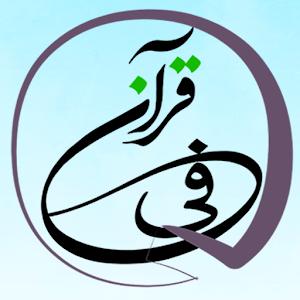 فی قرآن