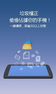 Clean Master清理垃圾、加速手機、應用鎖、專業殺毒 Screenshot