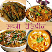 Sabzi Recipe in Hindi