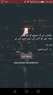 Download jaun Elia | Urdu Poetry For PC Windows and Mac apk screenshot 6