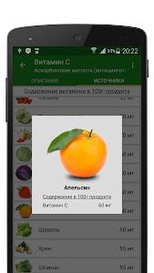 Витамины в продуктах питания screenshot 3