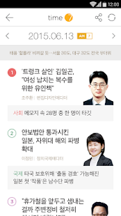 Joongang ilbo Screenshot 8