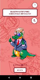 Крокодил – Игра по категориям! 4