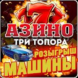 Азино777 три топора