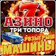 Азино777 три топора (game)