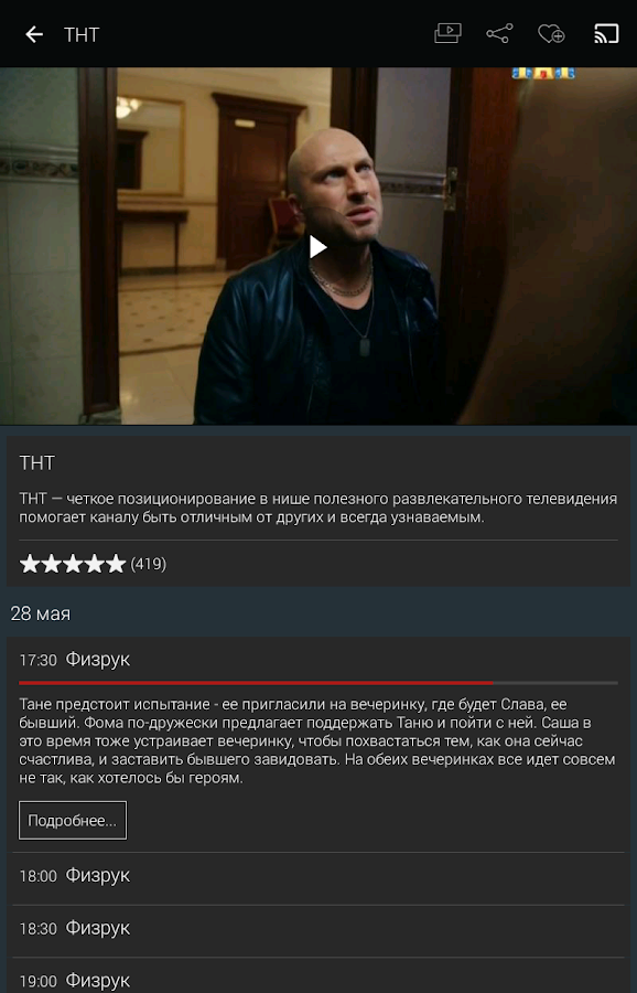 MTC ТВ – скриншот