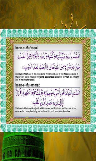 Iman e Mafassal And Majammal